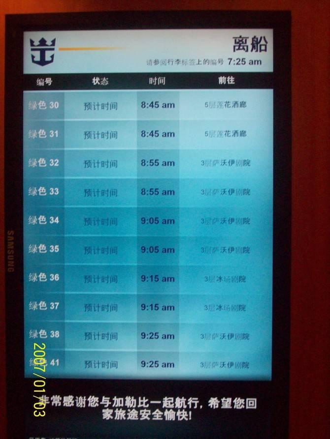 作为船厂子弟,对于轮船,大海,长江,有着特殊的感情,学生时代特意从家乡沿长江而下至上海辗转到杭州。10年从宜昌逆水至重庆游三峡。每一次水上旅行,都有留下深刻的印象,一直向往着坐轮船飘向海外。 自从知道了踏破铁鞋网(http://www.tapotiexie.com/),就只关注他们家了。一周前才决定,从下单付款至收到确认单,不过半小时。没有做岸上观攻略,只是做了化妆品LIST帮朋友购买。一切都是那么匆忙,却不无序。 登船要求12点排队入关,大家都很兴奋哦,虽然工作人员劝大家到旁边大厅休息,还是阻挡不了大家
